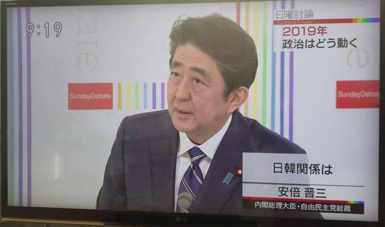2019년 NHK 일요토론프로그램에 출연한 아베 신조 일본 총림. 윤설영 특파원