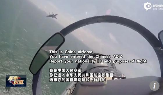 동중국해 중국방공식별구역(CADIZ)에 진입하는 외국 항공기에 경고하는 중국 전투기. [사진 웨이보 캡처ㆍSCMP]