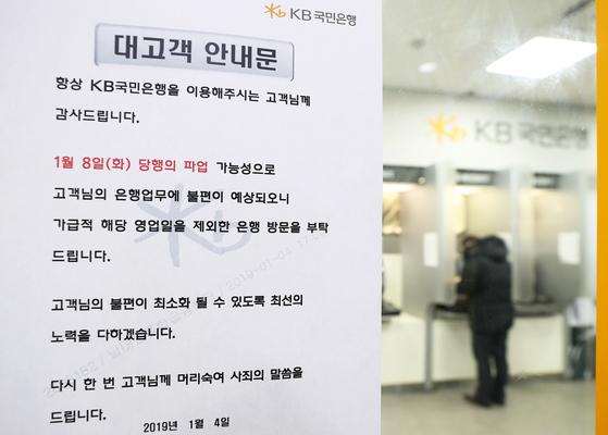 4일 오후 서울 중구 KB국민은행 남대문지점에 오는 8일 국민은행 파업 가능성을 알리는 안내문이 붙어 있다. [뉴시스]