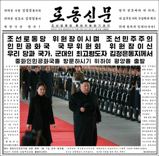 북한 노동당 기관지 노동신문은 8일 김정은 국무위원장이 부인 이설주 여사와 함께 올해 첫 중국 방문 차 열차로 평양을 출발하기에 앞서 위장대 사열을 받는 사진을 기사와 함께 게재했다. [노동신문]