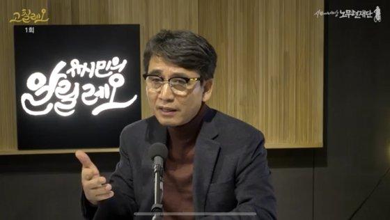 유시민 노무현재단 이사장. [사진 유튜브]