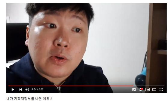 신재민 전 기획재정부 사무관이 『내가 기획재정부를 나온 이유』라는 제목의 폭로 동영상을 유튜브에 두 차례 올려 사회적으로 큰 파장을 일으켰다. '유튜브 1인 방송' 시대를 절감하게 했다.   [유튜브 캡쳐]