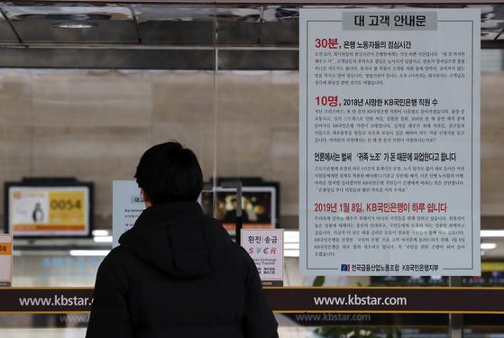 7일 서울 여의도 KB국민은행 본점에 8일 파업 가능성을 알리는 안내문이 붙어 있다. [뉴시스]