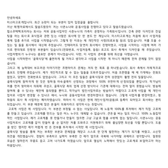8일 고로케집 사장인 김요셉씨는 SNS를 통해 프랜차이즈 논란에 대해 해명에 나섰다. [미스터고로케 페이스북 캡처]