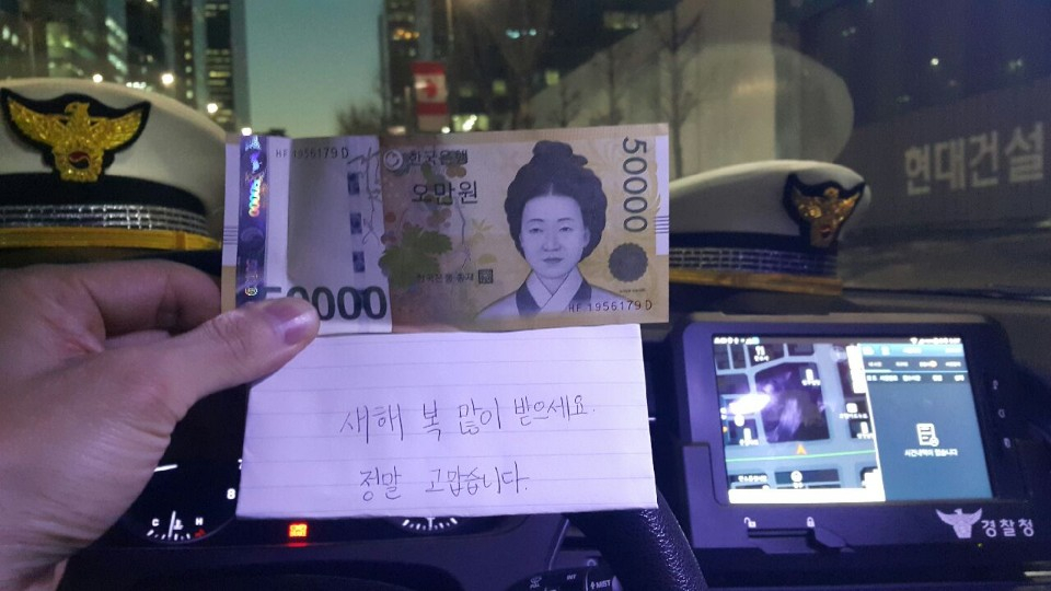 감사 편지 안에 들어있던 5만원. 최 경위는 서씨에게 다시 연락해 돈을 돌려줬다. [사진 강남경찰서]
