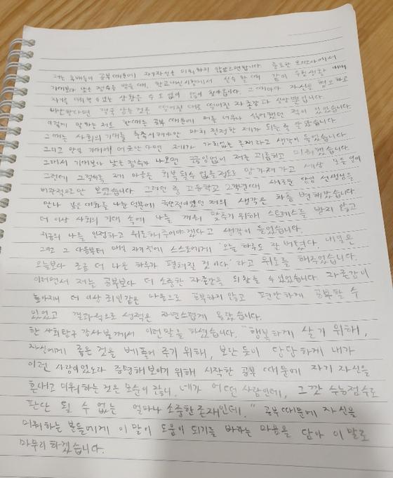 고등학교 1학년때 성적 하락으로 슬럼프를 겪었던 권용우 학생이 성적으로 고민하는 후배들을 위해 쓴 자필 편지. [권용우 학생 제공]