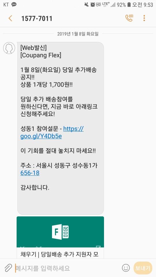 쿠팡이 쿠팡플렉스 지원자를 모집하기 위해 SNS를 통해 내보내는 메시지. [사진 쿠팡]
