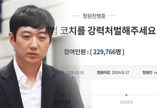 연합뉴스, 청와대 국민청원 홈페이지