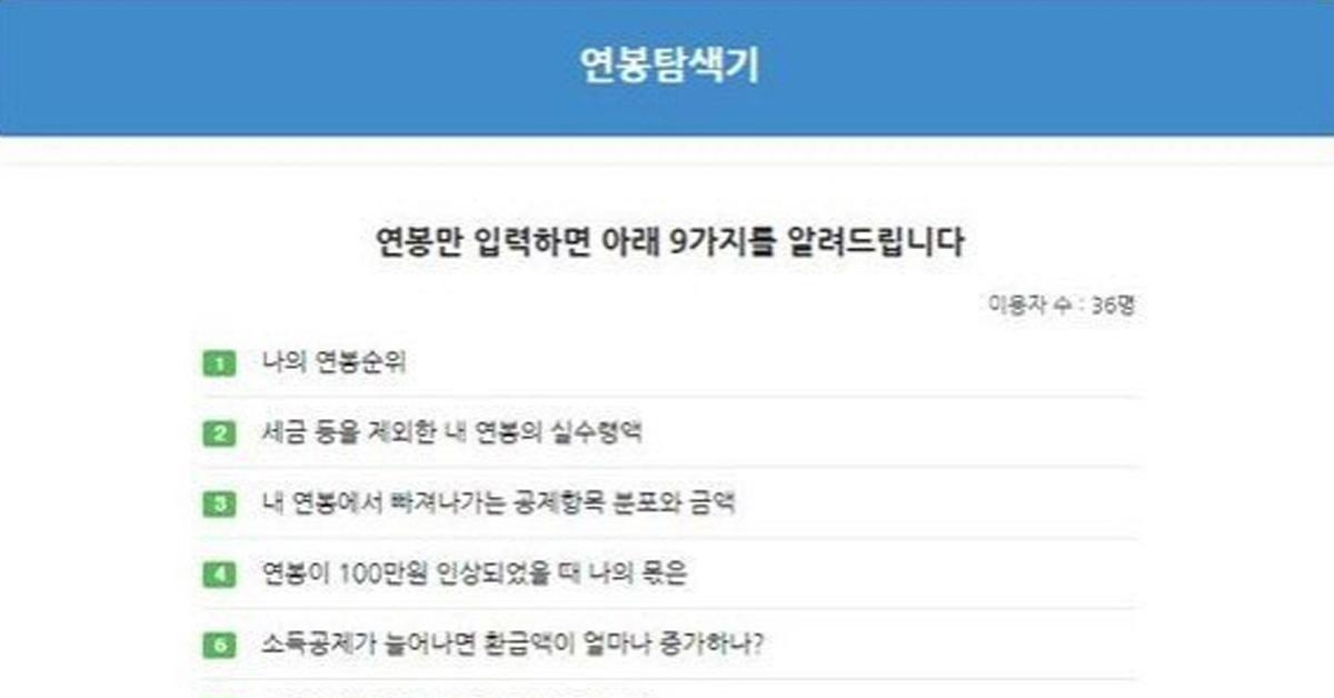 한국납세자연맹이 11일 공개한 '연봉탐색기 2019'. [사진 한국납세자연맹]