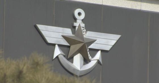 11일 국방부가 부하 여직원 성추행 의혹을 받는 777부대 사령관에 대해 보직해임 조치를 했다고 밝혔다. [연합뉴스]