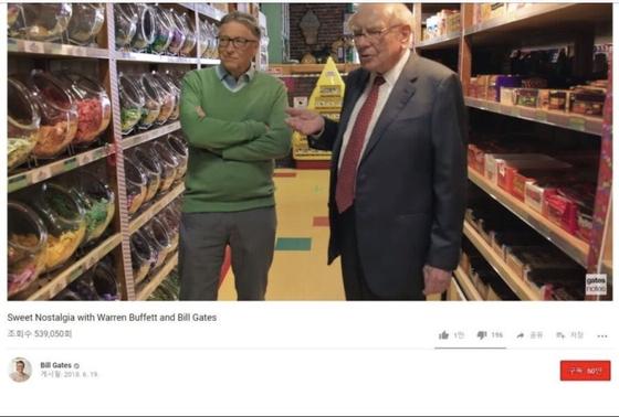 """빌 게이츠의 유튜브 영상에 출연한 워렌 버핏. 두 억만장자는 한 캔디숍에서 만나 """"특별한 캔디를 고르지 못하면 이 가게를 살 것""""이라며 익살스럽게 이야기를 나눴다. [빌게이츠 유튜브 캡처]"""