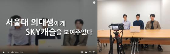 서울대 의대 학생과 동문들이 힘을 합쳐 만든 'SKY 캐슬'편은 업로드 일주일만에 140만회 넘는 조회수를 기록했다. 유튜브 S대 TV 화면 캡쳐