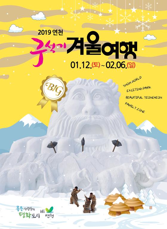 2019 연천 구석기 겨울여행 포스터. [사진 연천군}