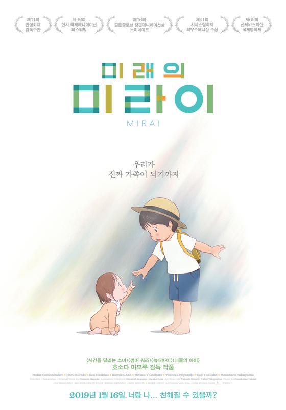 영화 '미래의 미라이' 메인 포스터. [사진 모비]