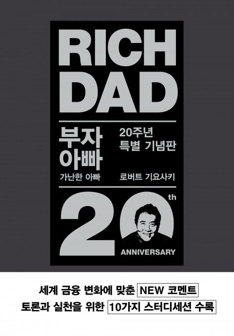 『부자 아빠 가난한 아빠』 20주년 특별 기념판. 로버트 기요사키 저.