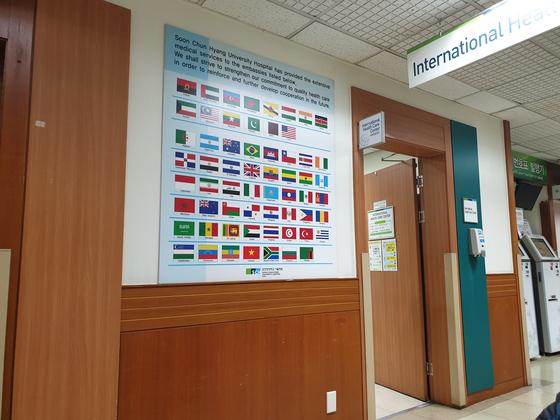 서울 순천향대 병원 국제진료센터 앞. 백희연 기자