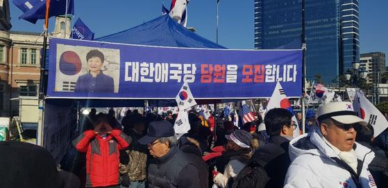 5일 서울역광장에서 열린 101회 태극기집회에서 대한애국당 당원을 모집하고 있다. [중앙포토]
