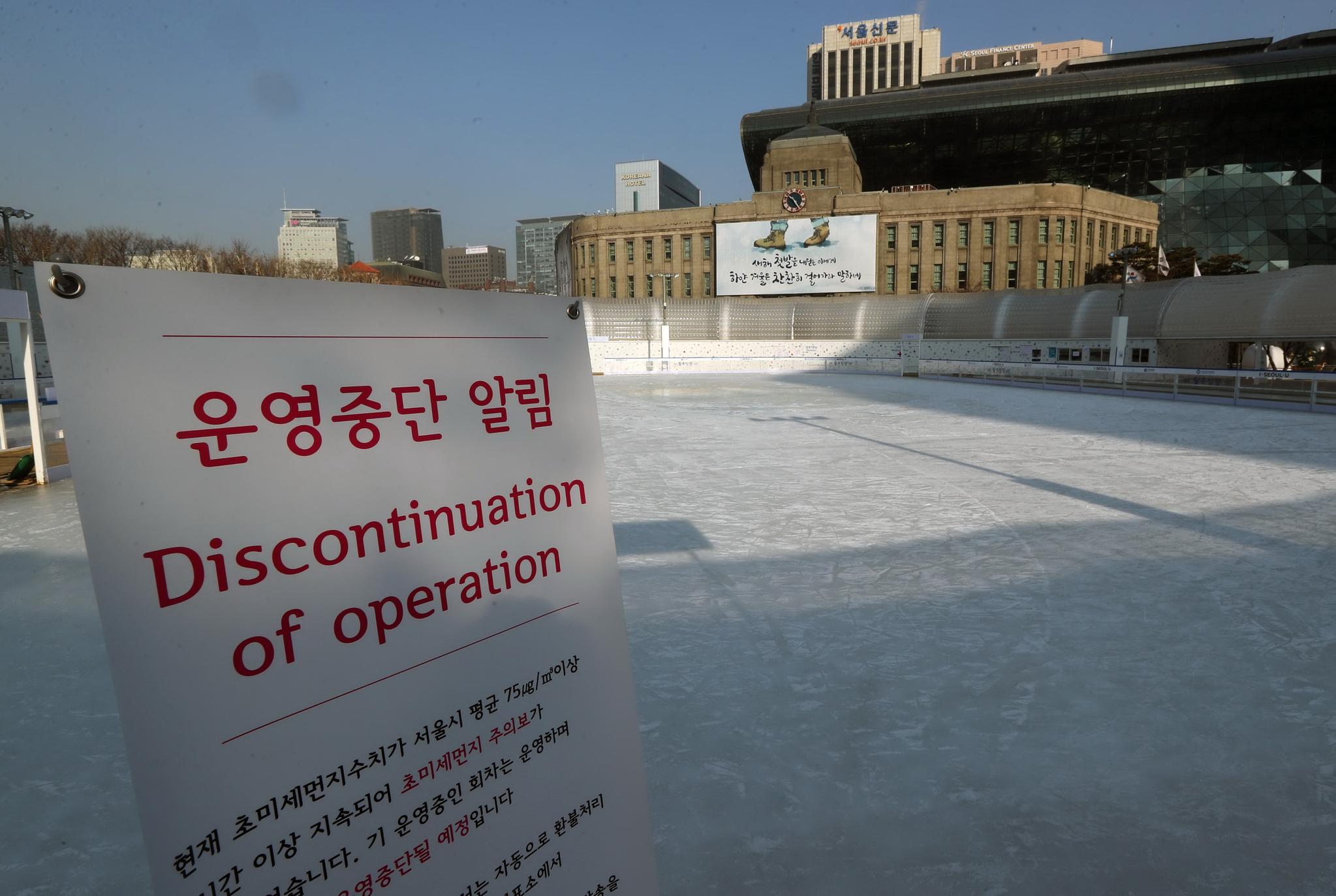미세먼지, 초미세먼지 농도가 나쁨 수준을 보인 13일 서울광장 스케이트장이 운영을 중단했다. 강정현 기자