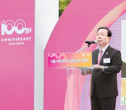개교 100주년 기념식 원윤희 총장 기념사