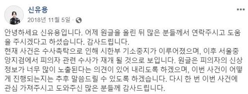전 유도선수 신유용(24)이 소셜미디어에 고교 재학 시절 유도부 코치를 성폭행 혐의로 고소했다는 내용의 글을 지난해 11월 남겼다. [신유용 페이스북 캡처]