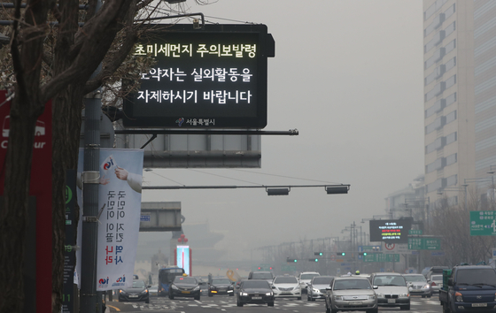서울광장 앞 전광판에 미세먼지 주의보 안내 문구가 보인다. 변선구 기자.