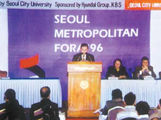 1996년 도시과학대학 설립 기념으로 개최한 서울메트로폴리탄 포라