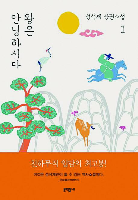조선 숙종시대를 배경으로 한 역사 소설 『왕은 안녕하시다』.
