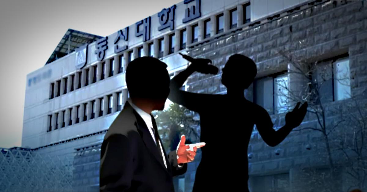 """동신대학교는 학사 특혜 논란에 대해 '일부 규정상 미비점이 있었음을 인정한다""""고 14일 밝혔다. [연합뉴스]"""