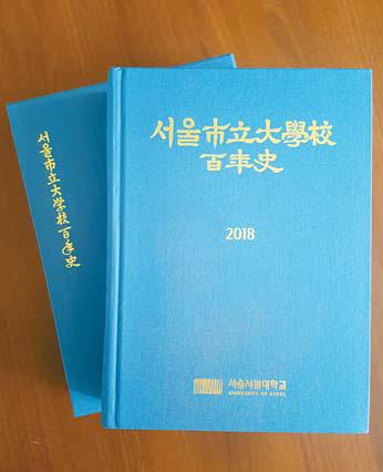 서울시립대학교 100년사