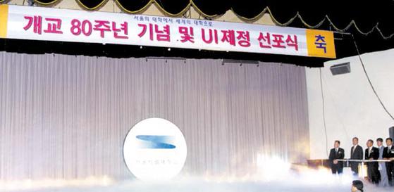 개교 80주년 기념 및 UI 제정 선포식