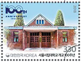 서울시립대 100주년을 맞아 발행된 기념우표