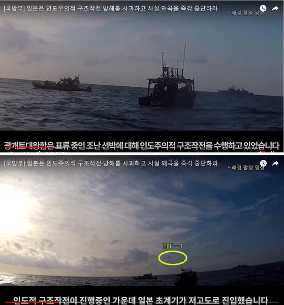 국방부, 한일 레이더 갈등 반박 영상 공개   (서울=연합뉴스) 국방부가 4일 한일 '레이더 갈등' 일본 측 주장을 반박하는 동영상을 유튜브에 공개했다.   사진은 조난 선박 구조작전 중인 광개토대왕함 모습(위)이다. 잠시 후 저고도로 진입한 일본 초계기(아래, 노란 원)가 보인다. 2019.1.4 [국방부 유튜브 캡처]   photo@yna.co.kr (끝) <저작권자(c) 연합뉴스, 무단 전재-재배포 금지>