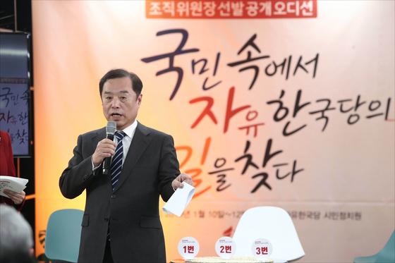김병준 자유한국당 비대위원장이 10일 오후 서울 영등포구 자유한국당 당사에서 열린 자유한국당 조직위원장 선발 공개오디션에서 인사말을 하고 있다. [뉴스1]