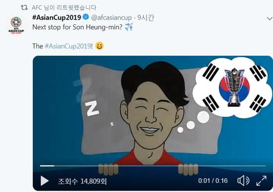 아시아축구연맹은 트위터를 통해 뒤늦은 손흥민의 아시안컵 합류를 반겼다. [AFC 트위터]