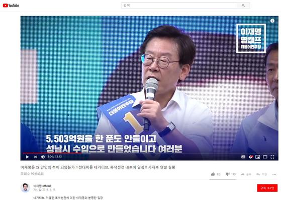 선거유세 연설과정에서 이 지사가 대장동의 개발이익금 성과를 설명하고 있다. [사진 유튜브 캡처]