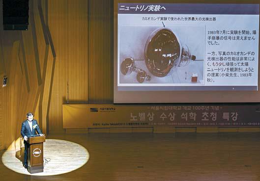 노벨상 수상자 초청특강에 서 강연하는 카지타 타카아키 동경대 교수