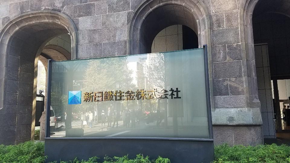 일본 도쿄 지요다구 마루노우치)의 신일철주금 본사의 명판. [연합뉴스]