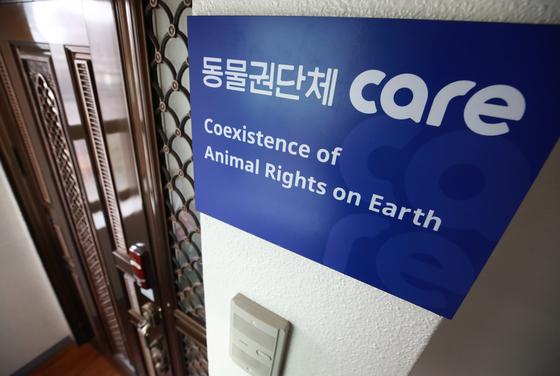 14일 서울 종로구에 위치한 동물권단체 '케어' 사무실의 문이 닫혀 있다. [연합뉴스]