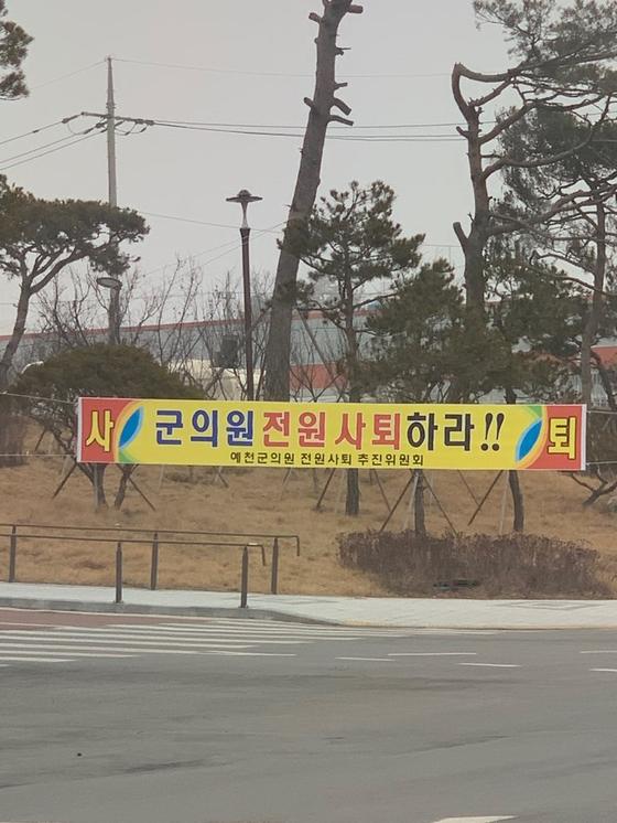 예천군청 앞에 붙은 현수막. 군의원 전원사퇴하라라고 쓰여 있다. 김윤호 기자