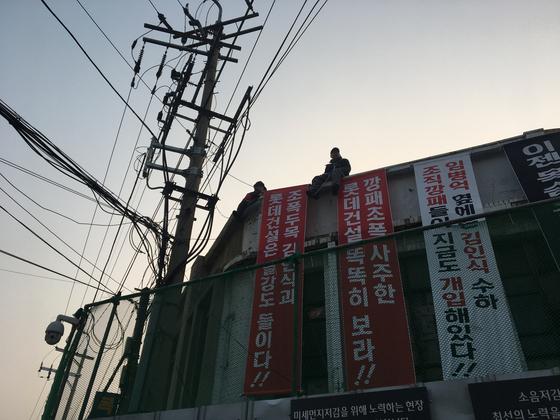 15일 오전 서울 동대문구 전농동 2층짜리 폐상가 건물 옥상에서 '588집창촌 비상대책위원회(비대위)' 소속 관계자들이 3일째 철거 보상을 요구하며 시위를 벌이고 있다. 윤상언 기자