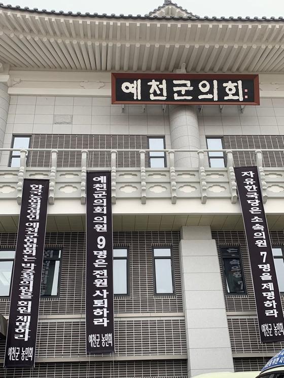 예천군의회에 내걸린 의원 사퇴 요구 게시물. 김윤호 기자