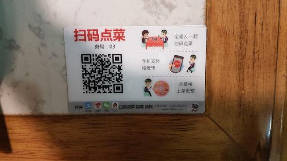 항저우 시내에 위치한 음식점에는 테이블에 매뉴판 대신 QR코드가 붙어있다. 박민제 기자
