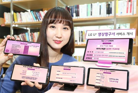 LG유플러스는 이달부터 국내 통신사 최초로 고객의 통신요금을 영상과 음성으로 설명해주는 영상 청구서를 제공한다. [사진 LG유플러스]