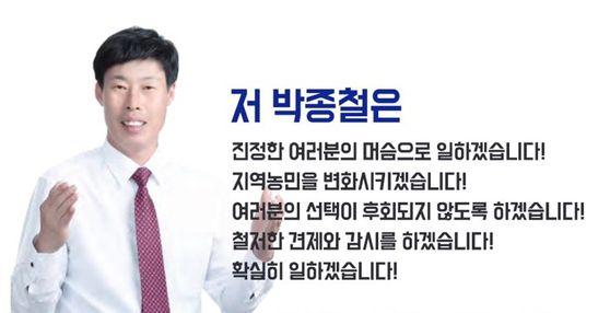 박종철 예천군의원