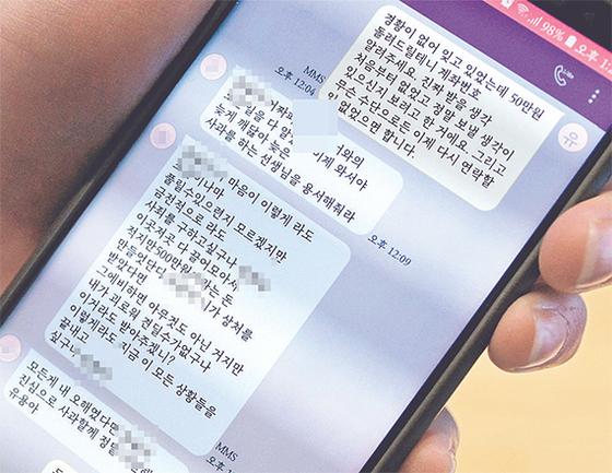 전 유도선수 신유용씨가 고교 시절인 2011년부터 코치에게 수시로 맞고 20여 차례 성폭행을 당했다고 14일 주장했다. 신씨는 이날 회유를 시도하기 위해 보낸 코치의 문자 메시지를 공개했다. [연합뉴스]