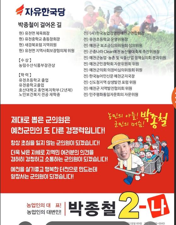 박종철 의원의 선거공보. [독자제공]