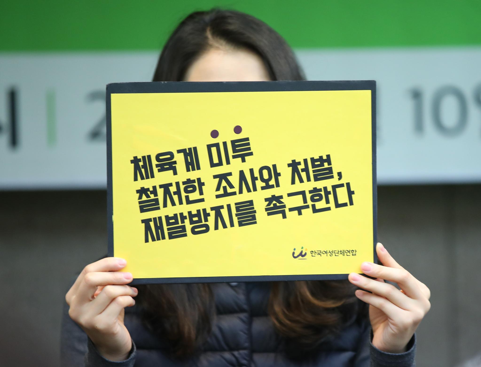 10일 오전 서울 중구 프레스센터에서 열린 스포츠계 성폭력 문제 재발 방지 촉구 기자회견에서 한 참가자가 피켓을 들고 있다. [연합뉴스]