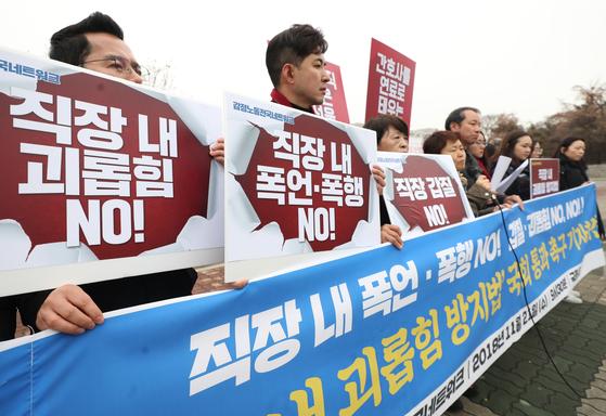 지난해 11월 21일 서울 여의도 국회의사당 앞에서 '직장 내 괴롭힘 방지법' 입법 촉구 집회가 열렸다.[연합뉴스