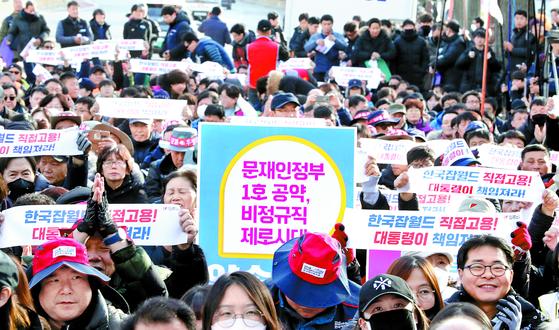 한국잡월드 비정규직 노동자들이 지난해 11월 자회사 방식의 정규직 전환이 아닌 본사 직접고용 방식을 요구하며 청와대 인근에서 집회를 하고 있다. [뉴시스]