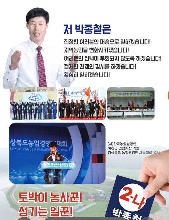 박종철 의원 선거공보. [독자제공]